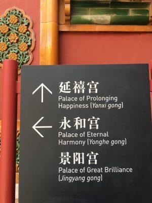 Palaces, Forbidden City, Beijing